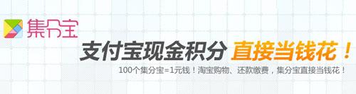 集分宝签到大全(2016年4月更新)-第1张图片