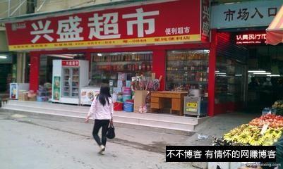 开小超市赚钱吗