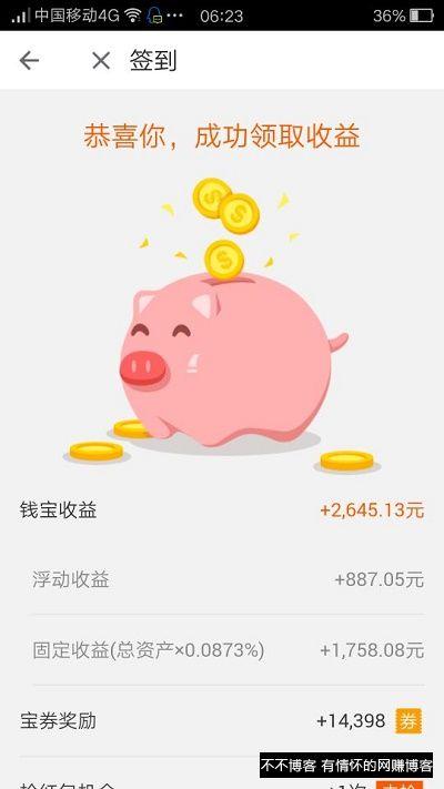 钱宝网:用钱赚钱就是轻松