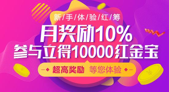 3658商城新手红筹活动:投资1000元月收益100元