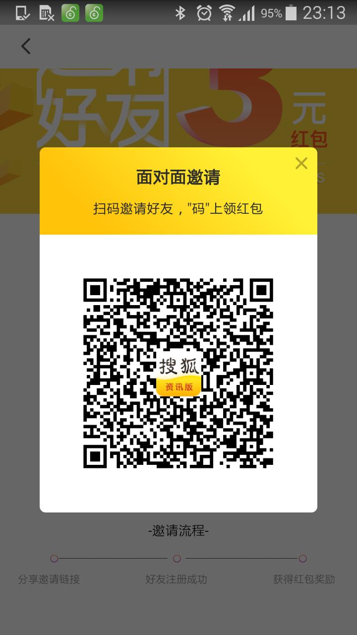 搜狐新闻资讯版赚钱是真的吗?我已赚上千元-第2张图片