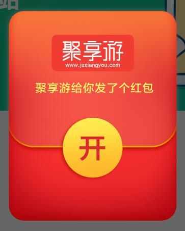 聚享游:新用户注册送10元红包