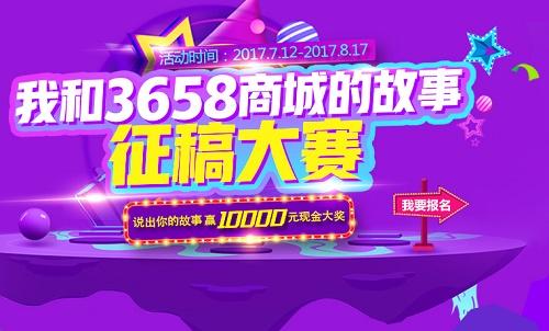 3658商城有奖征文,最高可获得10000元人民币的奖励哦。