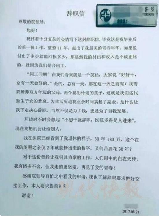 最霸气辞职信-来自江苏微商女神:兼职微商2年赚180万