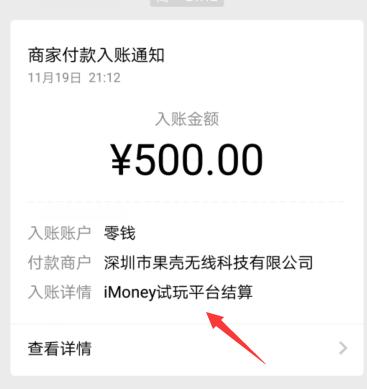 imoney微信收款图