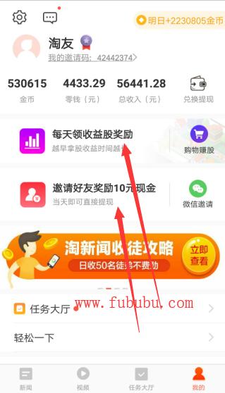 淘新闻个人中心.png