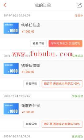 淘新闻12月28提现图.png