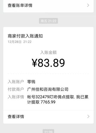微信做小任务赚零花钱:无成本每月可赚1000元-第3张图片