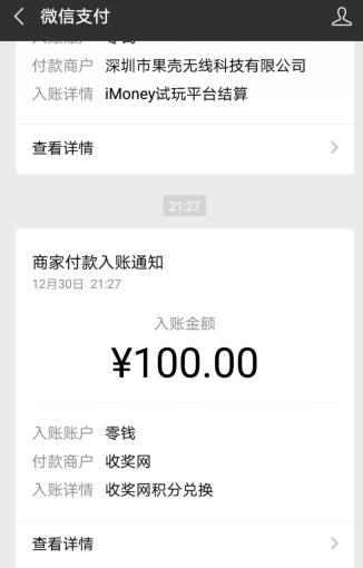 微信做小任务赚零花钱:无成本每月可赚1000元-第5张图片