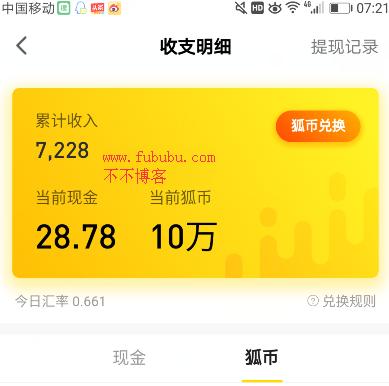 搜狐新闻资讯版收益破7000元,目前每天100+-第1张图片