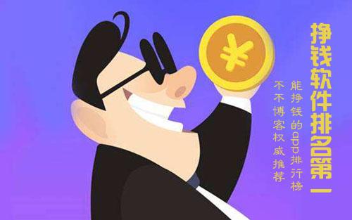 挣钱软件排名第一:最权威的能挣钱的app排行榜就在这里了