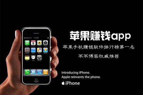 苹果手机赚钱app软件排行榜第一名:每天能赚200元
