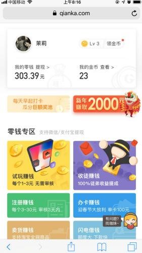 苹果手机赚钱2元一单的app:本月已提现3500元-第4张图片