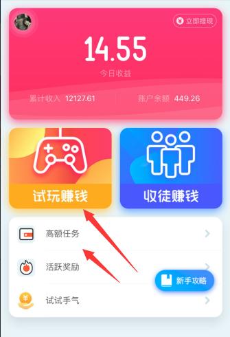苹果手机赚钱2元一单的app:本月已提现3500元-第2张图片