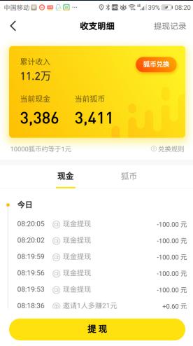 看新闻赚钱哪个好?刚在搜狐新闻赚到10000元年终奖!-第2张图片