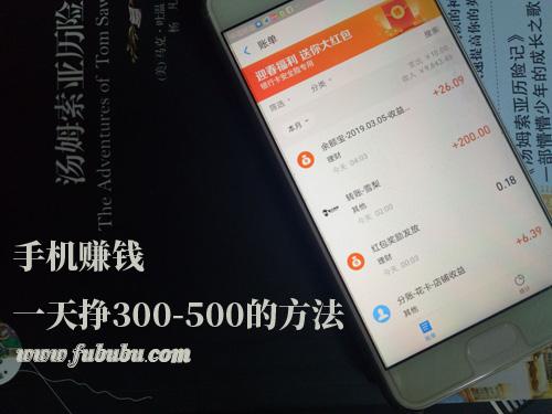 手机赚钱:用手机赚钱一天挣300-500元的方法分享-第1张图片