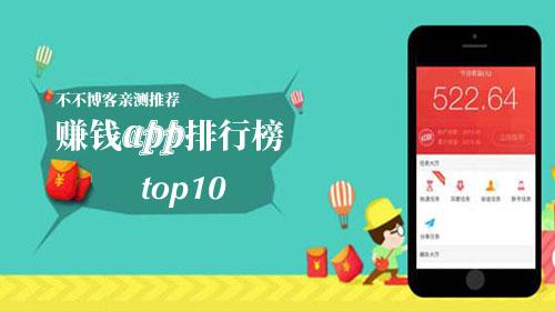 赚钱app排行榜前十名:一天赚100元很轻松
