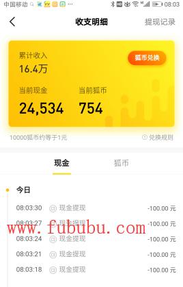 搜狐资讯提现图.png
