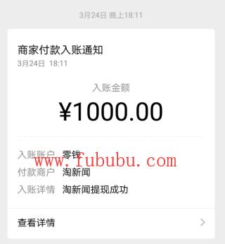 淘新闻微信收入图.png