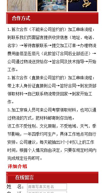 3急招手工串珠6元件招聘广告2.png