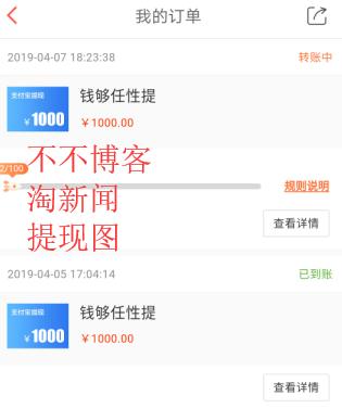 淘新闻4月7号提现图.png