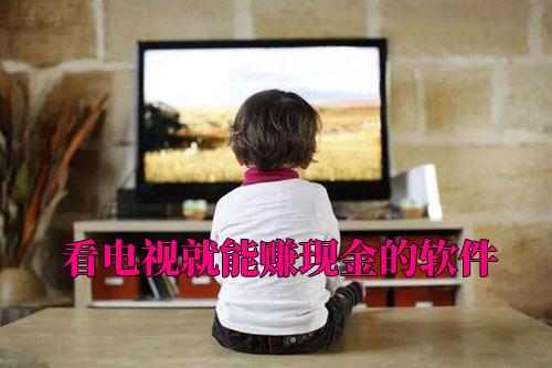 看电视就能赚现金的软件推荐:每天都能赚点零花钱-第1张图片