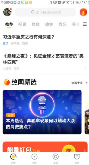 搜狐资讯界面.png