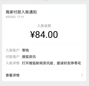 搜狐资讯微信到账图.png