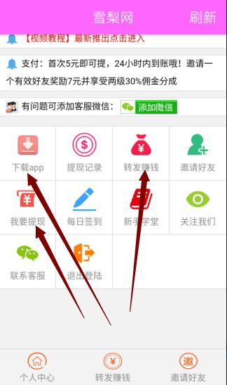微信兼职20元一天:工资日结不收押金(我已赚上万元)-第4张图片