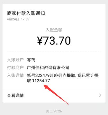 微信兼职20元一天:工资日结不收押金(我已赚上万元)-第3张图片
