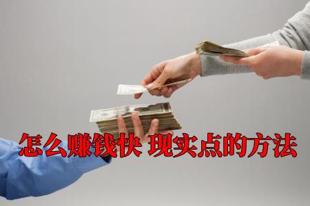 怎么赚钱快 现实点的4个赚钱快方法分享!-第1张图片