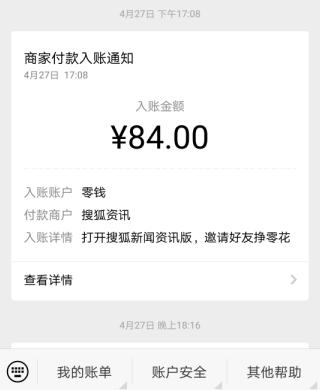 搜狐资讯微信提现到账图