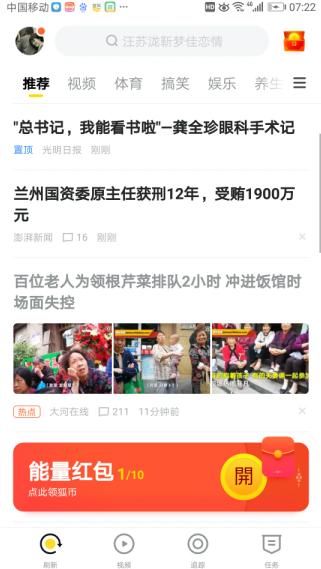 搜狐资讯界面