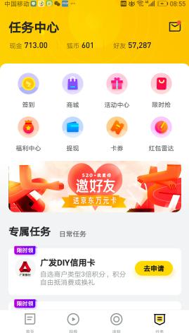 搜狐资讯任务中心