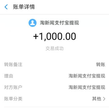 阅读赚钱哪个软件好?我推荐淘新闻(日赚250元)-第3张图片