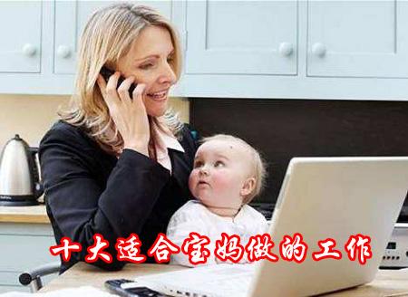 十大适合宝妈做的工作:最赚钱的3个推荐给大家!-第1张图片