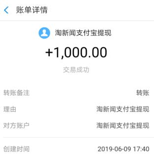 淘新闻6月9日提现图.png