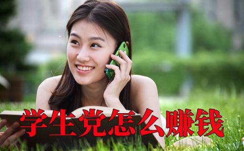 学生党怎么赚钱?用一部手机就能月赚3000元!-第1张图片