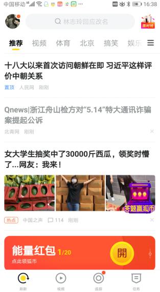 推荐一款看新闻赚钱的app:我一天能赚100元-第3张图片