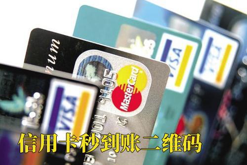 信用卡秒到账二维码!24小时提现不求人!-第1张图片