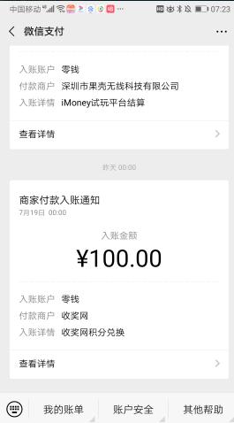 日挣30元的小兼职推荐:微信答题赚钱每题2-5元-第5张图片