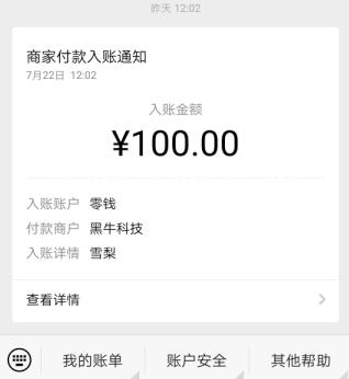 微信快速赚100块?我每天用微信赚钱的方法分享给你-第2张图片