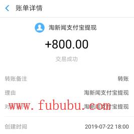 淘新闻提现图.png