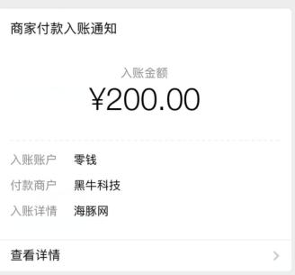 收款200元到账.png