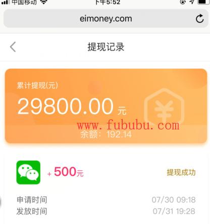 苹果手机赚钱2元一单的,累计赚了30000元app推荐!-第3张图片