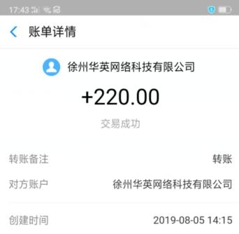 趣闲赚8月5日收款图.png