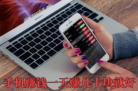 手机赚钱一天赚几十块就好!小编亲测的方法推荐给你-第1张图片