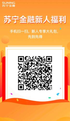 苏宁金融:注册领8.8元,可提现(最高可赚11118元)-第1张图片