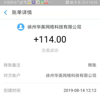 趣闲赚8月14收款图.png