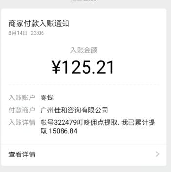 微信挣零花钱好方法:今天提现100元秒到账!-第4张图片